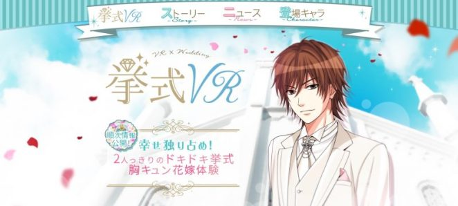 Women in Japan Can Now Marry Hot Anime Men in VR