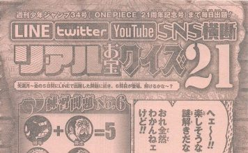 One Piece 912 Spoiler : New Character Will Be Revealed In One Piece Chapter 912!