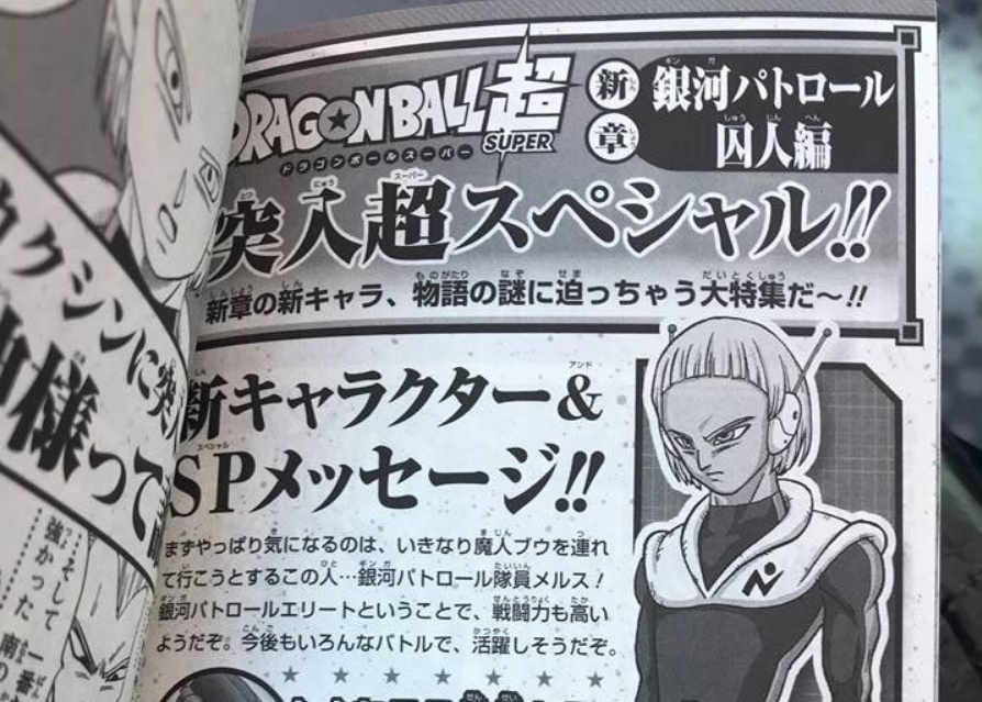 Dragon Ball Super New Arc Will Be Supervised By Akira Toriyama!